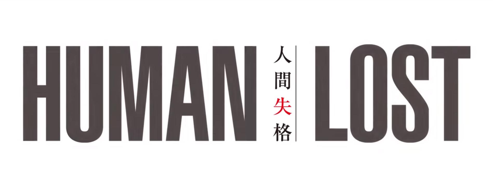 Human Lost_Netflix