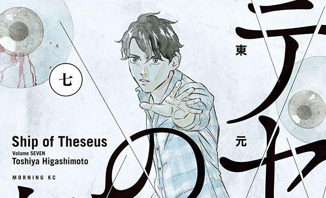 Theseus no Fune, capa do mangá
