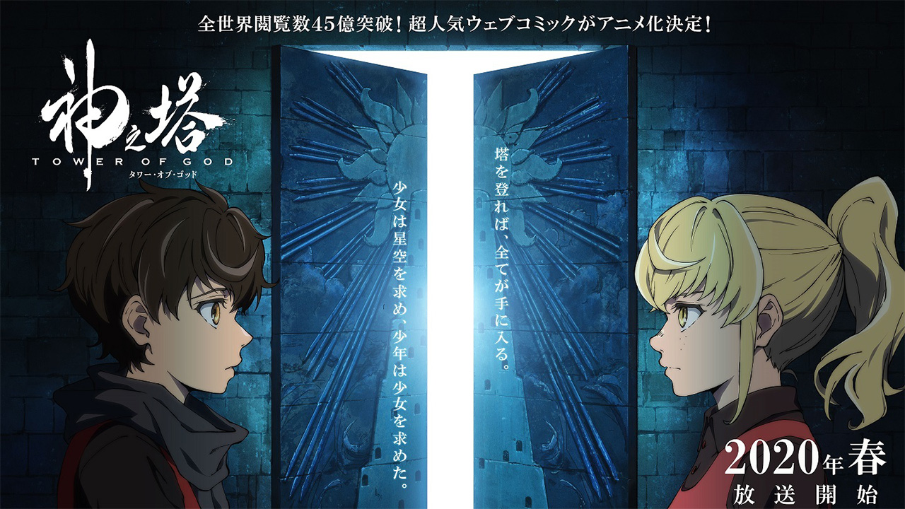 Tower of God-Crunchyroll