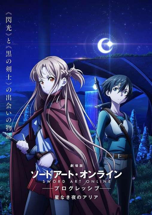 Sword Art Online the Movie: The Aria of the Night Without Stars