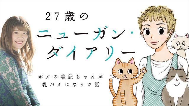 Miki Yakata lança mangá sobre sua experiência com doença